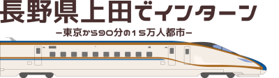 長野県上田でインターンシップ