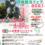 【4/22】就活セミナー開催