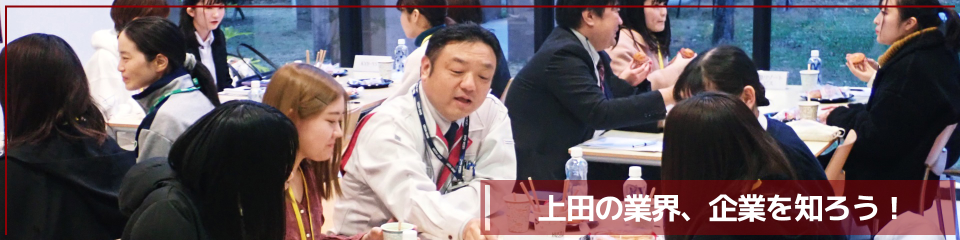 上田の業界、企業を知ろう!